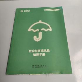 供电企业社会责任管理工具丛书  社会与环境风险管理手册