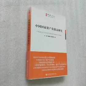 中国国家资产负债表研究