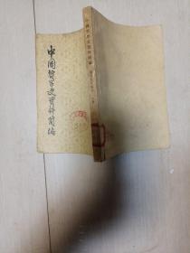 中国哲学史资料简编(清代近代部分下册)