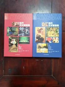 當代藝術家辭典+現代藝術家辭典+西洋美術巨匠辭典  3冊合售