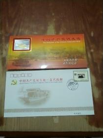 中国共产党诞生地嘉兴南湖贺卡+纪念封