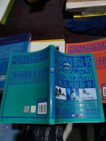 男孩的冒险书. 极地冰河冒险书