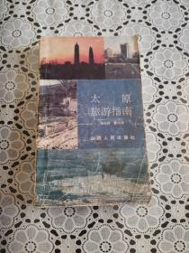 太原旅游指南(86年1版1印)