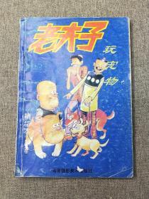 老夫子玩宠物 精华本【第2卷】