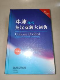 牛津现代英汉双解大词典(第12版)精装未开封