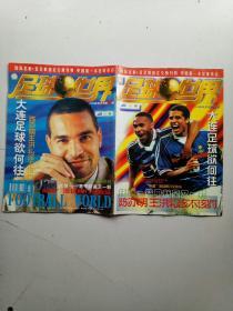 足球世界 1998年第22期 带海报
