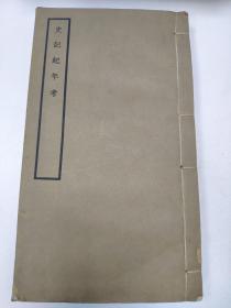 《史记纪年考》一册 全  刘坦 商务印书馆