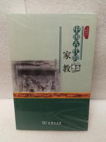 中国古代的家教(中国古代生活丛书)