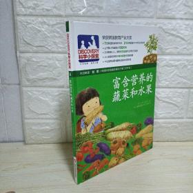 DISCOVERY科学小探索-6:富含营养的蔬菜和水果(精装,荣获韩国教育产业大奖,丛书累计销量超过150万册)