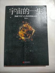 李淼:宇宙的一生