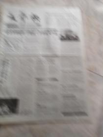文艺报2005.6.30(1-8版)生日报老报纸旧报纸……保持共产党员先进性教育活动接受过党员作家坚持《三贴近》力创优秀作品。卢沟放歌,唱响中国诗人最强音。《人类口头和非物质文化遗产丛书》出版。中国古代文学研究缺失什么?关于中国古代文学研究现状的综述。西部文学一,西部旅游开发。