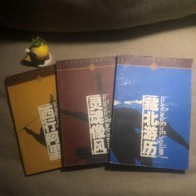 藏北游历 灵魂像风 西行阿里 三册同售 马丽华走过西藏作品系列