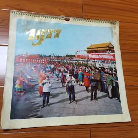 1977年挂历。文革刚结束,老照片,老油画,老版画十分难得珍贵。