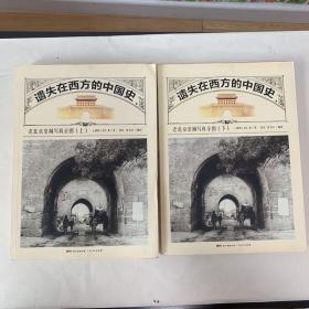 遗失在西方的中国史:老北京皇城写真全图(上下)