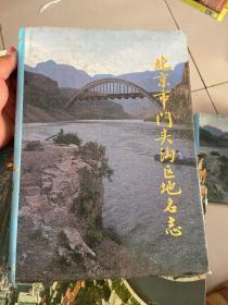 北京市门头沟区地名志