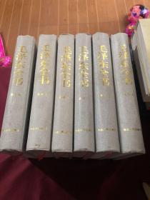 毛泽东全书全六卷