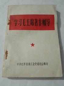 学习毛主席著作辅导【64开251页】