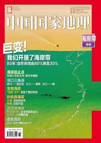 中国国家地理杂志(2020年10月)巨厚版  海岸带专辑