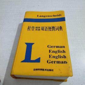 杜登德英英德双语便携词典