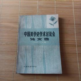 中国美学史学术讨论会论文集
