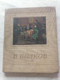 B麦什科夫画册