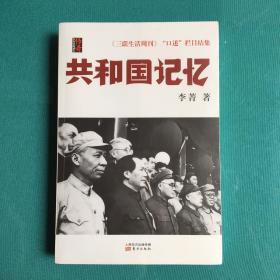 """共和国记忆:《三联生活周刊》""""口述""""栏目结集(塑封95品)"""