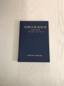 钱塘江鱼类资源 精装