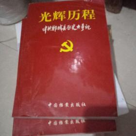 光辉历程中共郸城县历史大事记