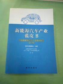 新能源汽车产业蓝皮书  中国新能源汽车产业调研报告(2016)