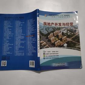 房地产开发与经营 天津科学技术出版社