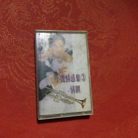 老磁带 小号 情感集 3 【春雨轩收藏正版、磁带\\卡带\\录音带、正版已拆封】