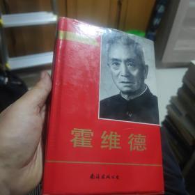 霍维德   中共陕西党史人物丛书