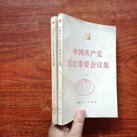 中国共产党历次重要会议集(上下)