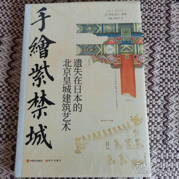手绘紫禁城:遗失在日本的北京皇城建筑艺术