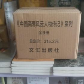 《中国商界风云人物传记》系列 全九册