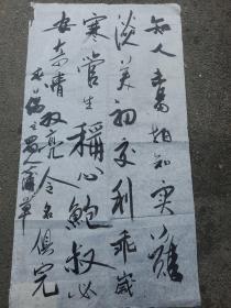 重庆蒲应龙 书法作品一幅