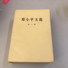邓小平文选 第一、二、三卷)合售