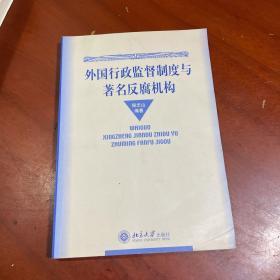 外国行政监督制度与著名反腐机构(有水渍)