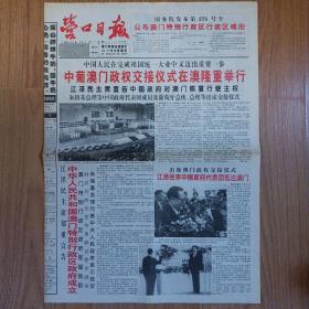 营口日报1999年12月20日 澳门回归纪念报纸