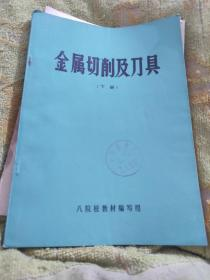 金属切削及刀具(下册)