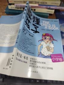 读懂孩子:破解中国家庭教育中的80个怎么办(小学卷)