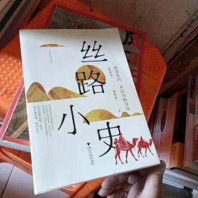 丝路小史:西进东出,不以山海为远(陆丝卷)
