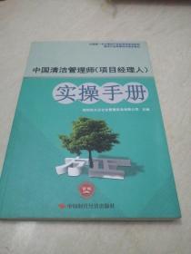 中国清洁管理师(项目经理人)实操手册