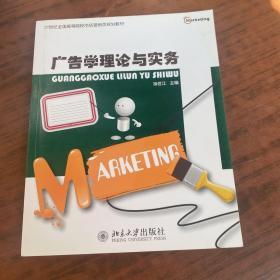 广告学理论与实务