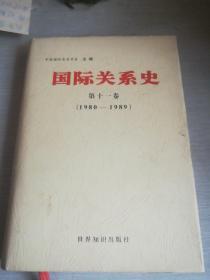 国际关系史.第十一卷190——1989