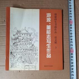 游波  董能志写生作品