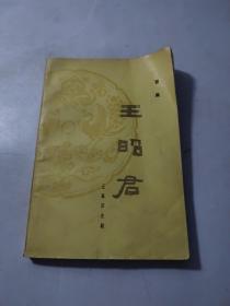 王昭君:五幕历史剧