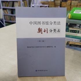 中国图书馆分类法期刊分类表(第3版)