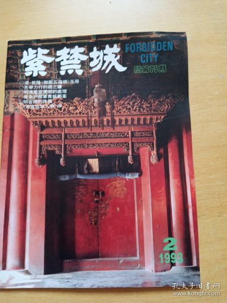紫禁城(1993.2总第75期)