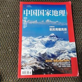 中国国家地理 2013.5 总第631期